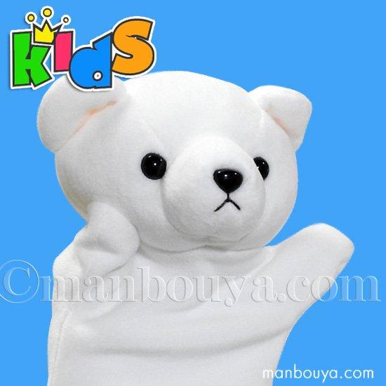 くま ぬいぐるみ ハンドパペット キュート販売 CUTE 子供用 キッズ 白熊