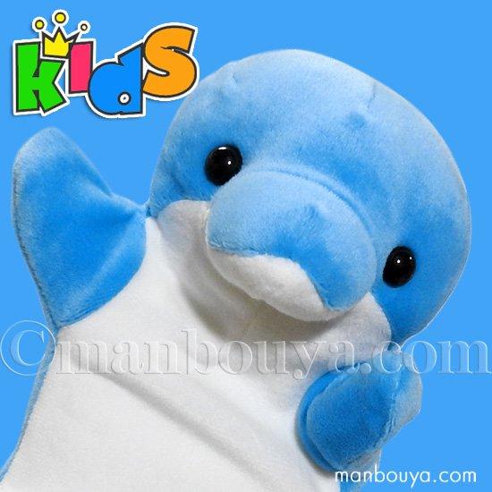イルカ ぬいぐるみ ハンドパペット キュート販売 CUTE 子供用 キッズ ドルフィン ブルー
