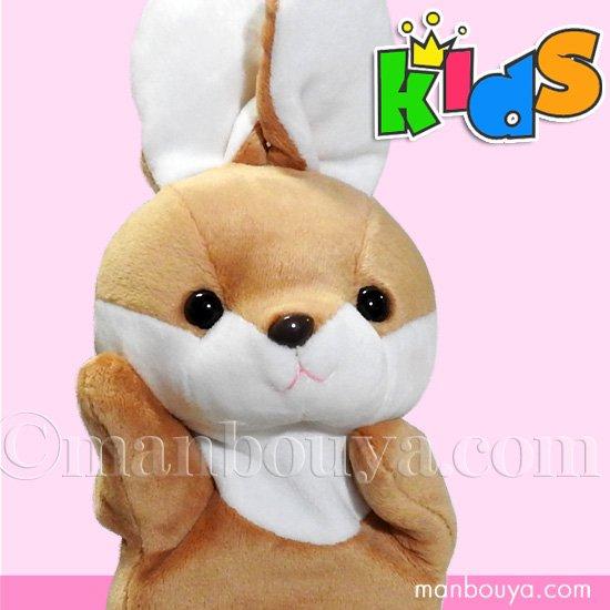 うさぎ ぬいぐるみ ハンドパペット キュート販売 CUTE 子供用 キッズ ウサギ ブラウン