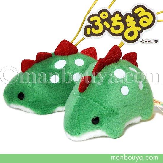 恐竜 おもちゃ ぬいぐるみ アミューズ AMUSE ぷちまる ステゴサウルス 8cm