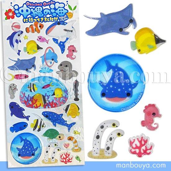 海の生き物 シール かわいい 水族館グッズ AI P 沖縄の海 うみのなかまたち