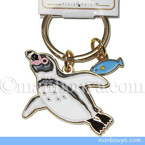 ペンギン グッズ 水族館 キーホルダー おしゃれ ワールド商事 アクアチック キーリング フンボルトペンギン