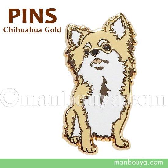 ピンズ ピンバッジ おしゃれ 犬 動物 アクセサリー かなる ドッグ ピンバッチ チワワゴールド