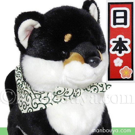 犬のぬいぐるみ 柴犬 キュート販売 CUTE 黒豆柴 座りL 30cm ブラック【日本】