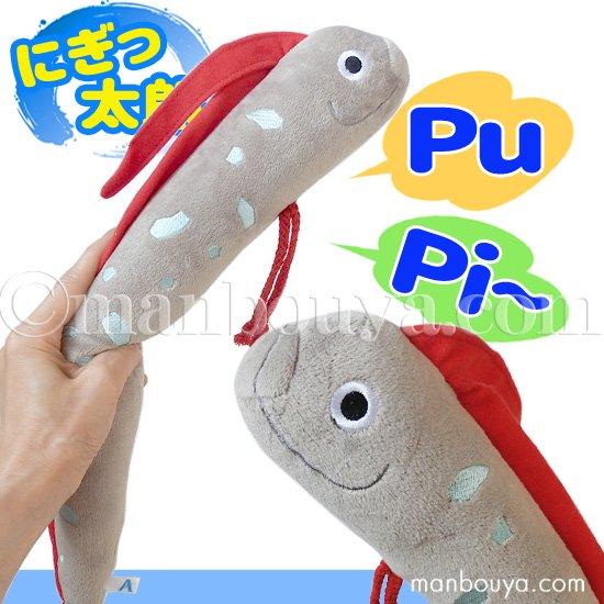 深海魚 ぬいぐるみ 押し笛 おもちゃ 水族館 AQUA にぎっ太郎 リュウグウノツカイ