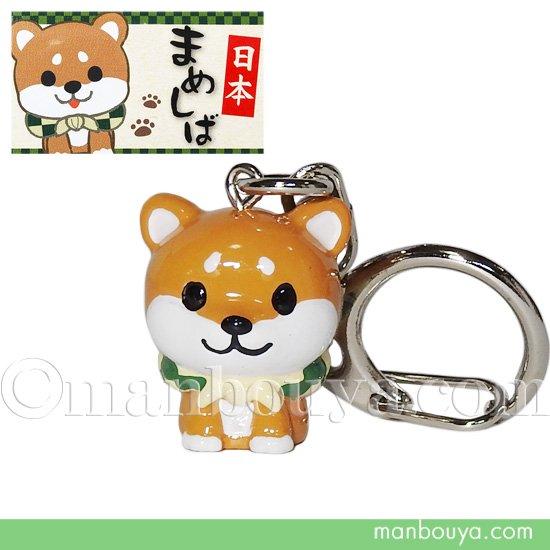 豆柴 犬 グッズ 雑貨 キュート販売 CUTE キーホルダー まめしば 日本