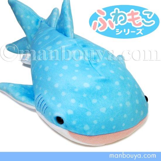 ジンベエザメ ぬいぐるみ サメ 海中散歩 ふわもこシリーズ ジンベイザメS 26cm
