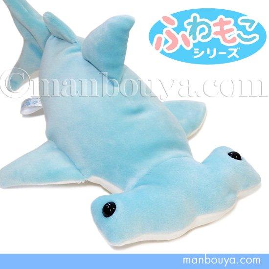 サメ ぬいぐるみ 鮫 海中散歩 ふわもこシリーズ シュモクザメS 26cm