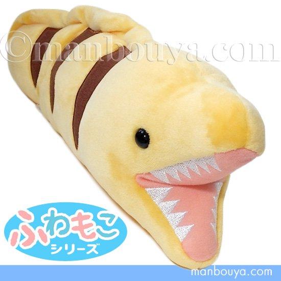 ウツボ ぬいぐるみ 魚 海中散歩 ふわもこシリーズ うつぼS 28cm