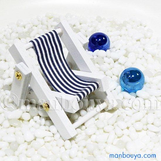 椅子 ミニチュア 雑貨 インテリア 海 プール フォーカート ビーチチェア ブルー