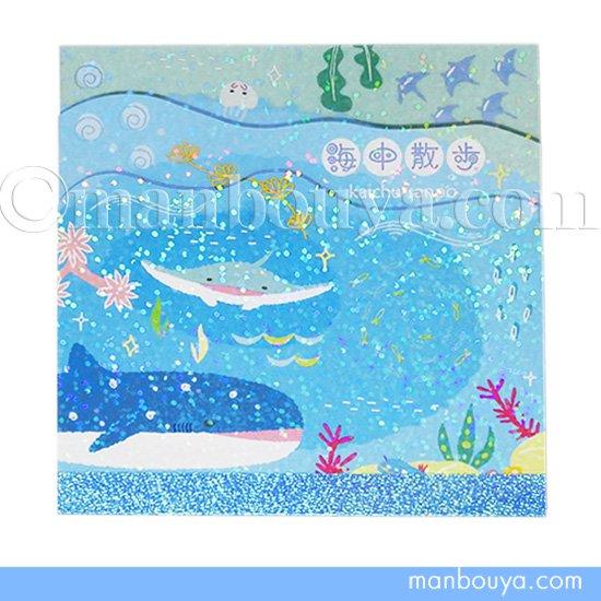 かわいい メモ帳 水族館グッズ 海中散歩 トゥインクルシリーズ 3層メモ カイヨウ