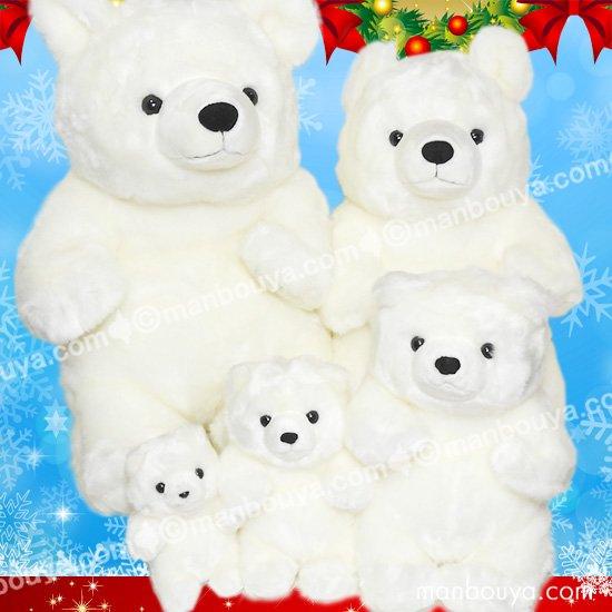 シロクマ ぬいぐるみ くま プレゼントに キュート販売 CUTE 白熊 ポーラくん 5サイズセット