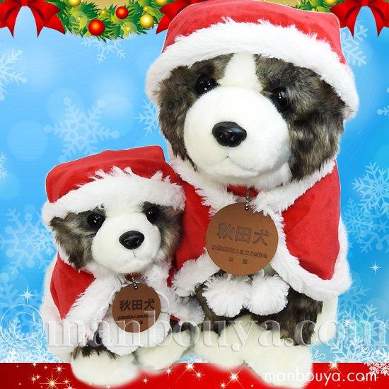 5%OFF 秋田犬 ぬいぐるみ クリスマス キュート販売 あきたいぬ 虎毛 L&Mセット サンタ衣装