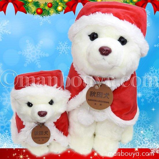 5%OFF 秋田犬 ぬいぐるみ クリスマス キュート販売 あきたいぬ 白毛 L&Mセット サンタ衣装