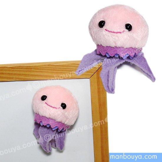 クラゲのぬいぐるみ 海の生き物 AQUA マリン マグネット くらげ 7cm