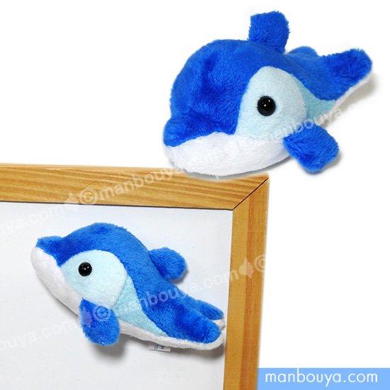 イルカのぬいぐるみ 海の生き物 AQUA マリン マグネット ドルフィン ブルー 9cm