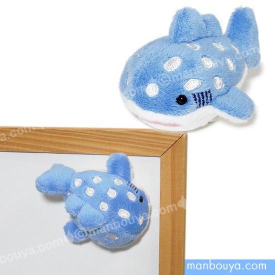 ジンベエザメのぬいぐるみ 海の生き物 AQUA マリン マグネット ジンベイザメ ブルー  7cm