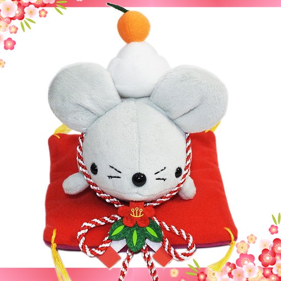 干支 ネズミの置物 ねずみ ぬいぐるみ A-SHOW ムニュマムM 10cm お正月飾り