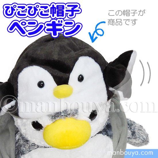 ピコピコ帽子 海の動物 ぬいぐるみ 水族館グッズ 海中散歩 ぴこぴこキャップ ペンギン ブラック