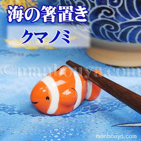 クマノミ 箸置き 魚 陶器 水族館グッズ お土産 海の箸置き カクレクマノミ
