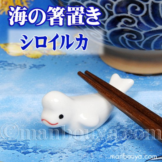 イルカ 箸置き 動物 陶器 水族館グッズ お土産 海の箸置き ベルーガ