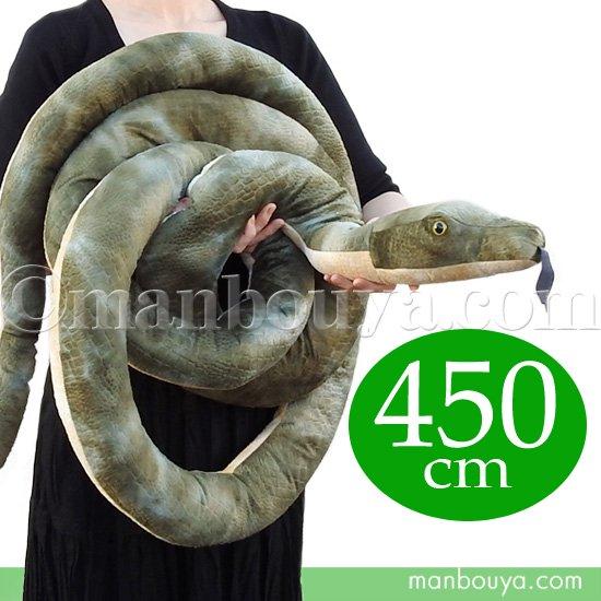 ヘビ ぬいぐるみ 蛇 大きい オーロラ AURORA ネイチャーキッズリアル ニシキヘビ 450cm