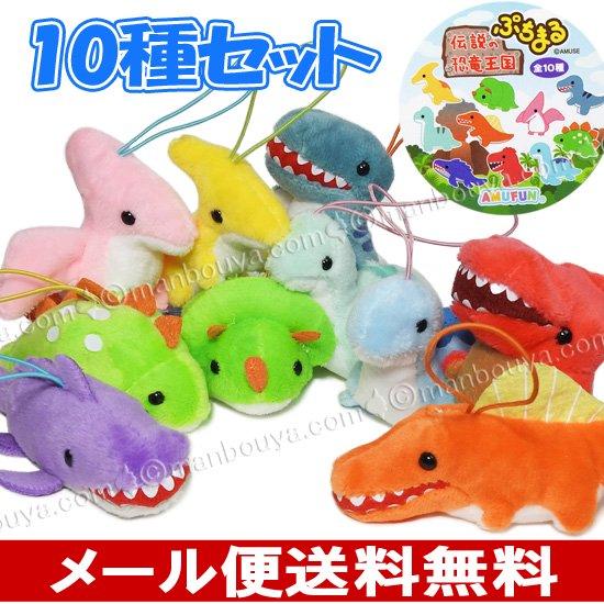 恐竜 おもちゃ ぬいぐるみ ぷちまる アミューズ AMUSE 10種 セット