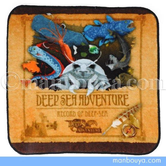 深海魚 グッズ ハンドタオル ハンカチ ヤエックス ディープシー アドベンチャー 冒険の書
