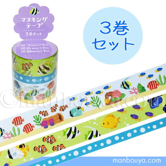 海のさかな マスキングテープ マインドウェイブ 3巻セット 熱帯の魚