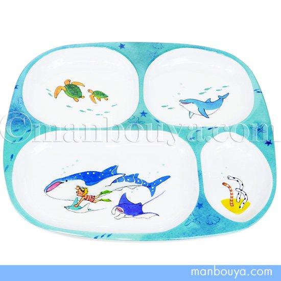 子供用 食器 メラミン プレート 水族館グッズ ランチプレート 仕切り皿 ジンベエザメ ブルー 智光