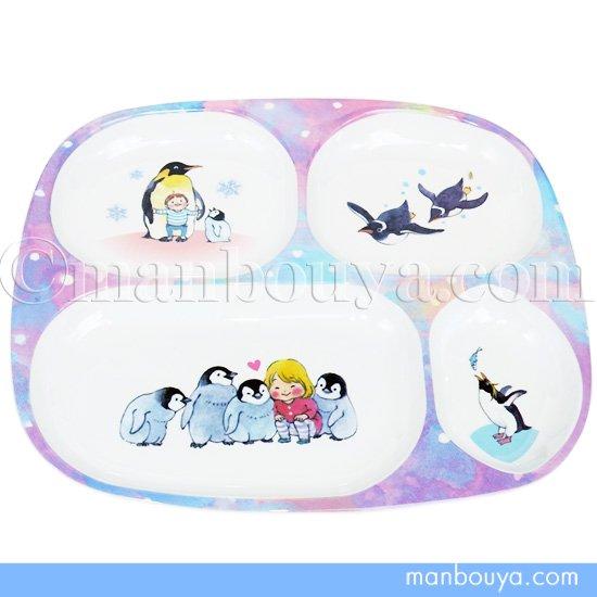 子供用 食器 メラミン プレート 水族館グッズ ランチプレート 仕切り皿 ペンギン ピンク 智光