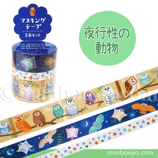 フクロウ モモンガ マスキングテープ マインドウェイブ 3巻セット 夜行性の動物