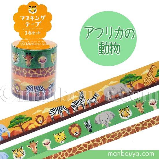 動物 マスキングテープ マインドウェイブ 3巻セット アフリカの動物
