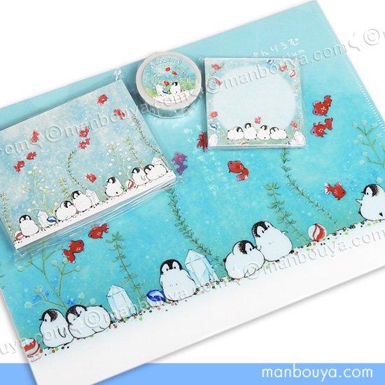 ペンギン 雑貨 文房具 もこぺんりうむ 金魚の水槽 クリアホルダー メモ帳 付箋 マスキングテープ セット