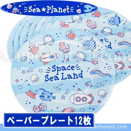深海魚 グッズ ペーパープレート かわいい 紙皿 水族館 シープラネット 直径18cm 12枚入り