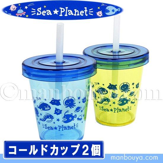 深海魚 グッズ プラスチック コップ 水族館 シープラネット コールドカップ 2色セット
