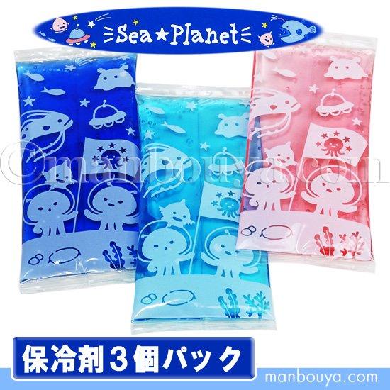 深海魚 グッズ かわいい 保冷剤 ミニ お弁当 熱中症対策 水族館 シープラネット 3色入り