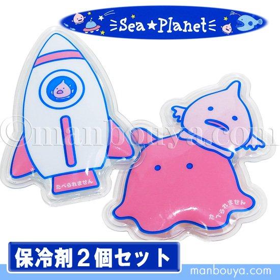 深海魚 グッズ かわいい 保冷剤 ミニ ダイカット お弁当 熱中症対策 水族館 シープラネット 2個セット