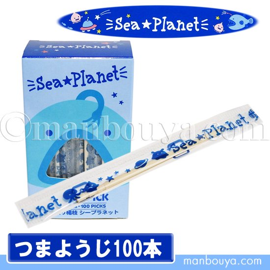 深海魚 グッズ キッチン雑貨 爪楊枝 個包装 水族館 シープラネット つまようじ 100本入り