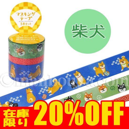 柴犬 マスキングテープ マインドウェイブ 3巻セット シバイヌ