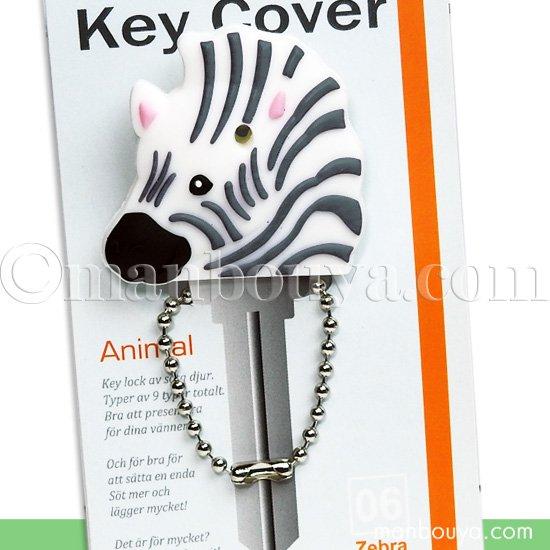 シマウマ 雑貨 キーカバー 動物 鍵カバー かわいい アニマル キーキャップ ゼブラ