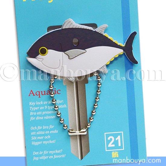 海魚 グッズ キーカバー マグロ 鍵カバー かわいい アニマル キーキャップ まぐろ