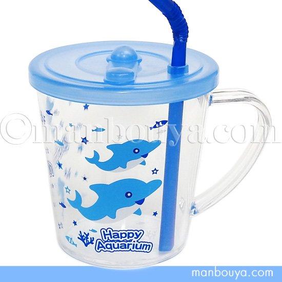 イルカ グッズ 水族館 食器 ストローマグ フタ付きコップ ハッピーアクアリウム ブルー