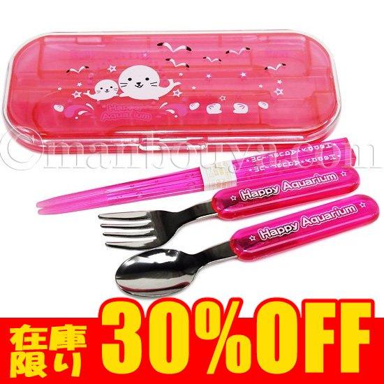 水族館グッズ トリオセット 女の子 お箸 フォーク スプーン ハッピーアクアリウム アザラシ ピンク
