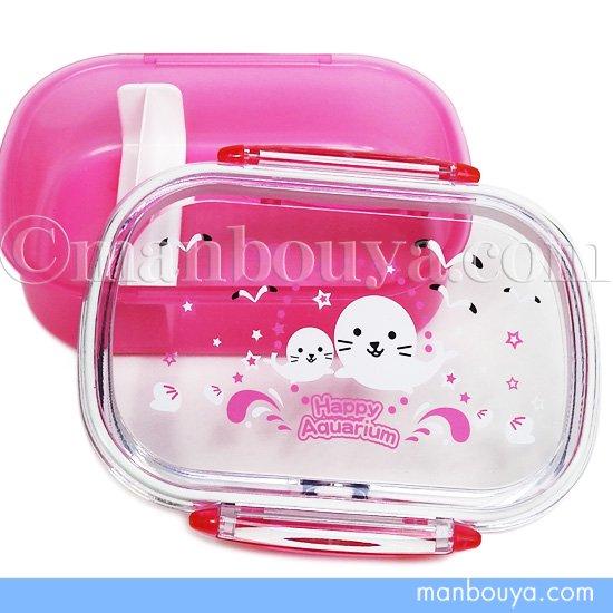 水族館 お土産 お弁当箱 子供 女の子 1段 ランチボックス ハッピーアクアリウム アザラシ ピンク