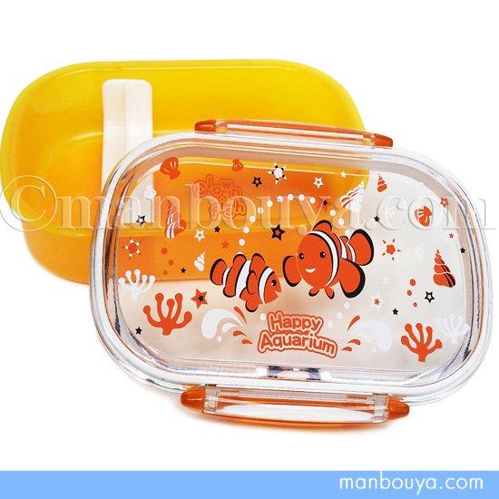 水族館 お土産 お弁当箱 子供 女の子 1段 ランチボックス ハッピーアクアリウム クマノミ オレンジ
