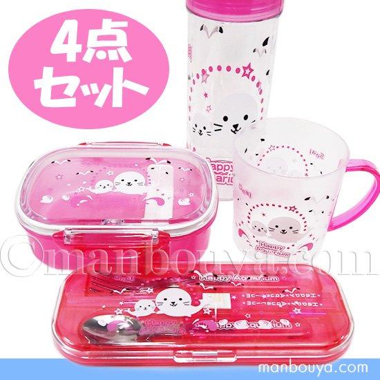 水族館 お土産 お弁当箱 セット 子供 女の子 かわいい ハッピーアクアリウム アザラシ ピンク 4点セット