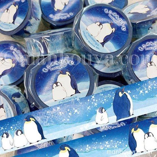 マスキングテープ ペンギン 雑貨 もこぺんりうむ プラネタリウム 15mm幅
