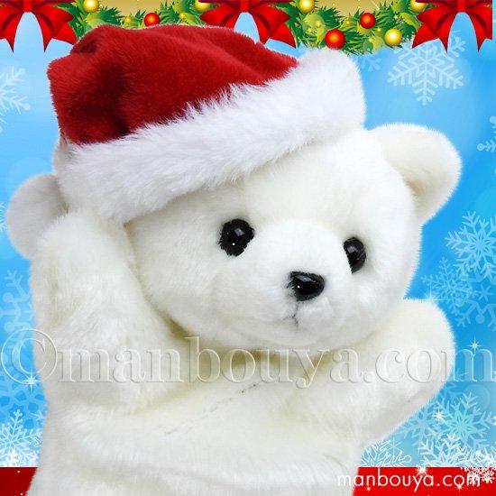 クリスマス シロクマ ぬいぐるみ ハンドパペット キュート販売 パペットコレクション 白くま サンタ帽子