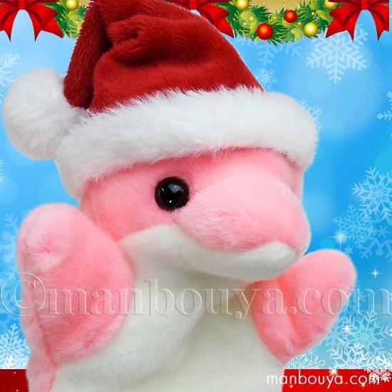 クリスマス イルカ ぬいぐるみ 水族館 ハンドパペット キュート販売 CUTE ドルフィン ピンク サンタ帽子